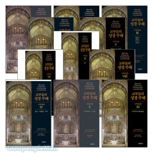 교부들의 성경주해 세트 (전26권)