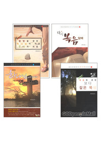 전도자세우기 워크북 시리즈 세트(전4권)