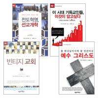 부흥과 개혁사 마크 드리스콜 시리즈(전4권)