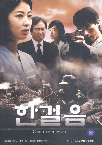 한걸음 (DVD)