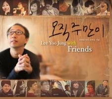 이유정  - 오직 주만이 with friends (CD)