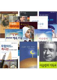 2009년 출간(개정)된 이슬람/무슬림 관련 도서 세트(전14권)
