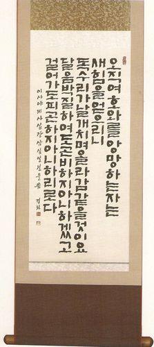 맞춤서예 말씀액자 - 족자 -  세로글씨 / (40*130)cm
