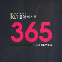 Q.T 음악베스트 365 HYMNS&CCM (2CD)