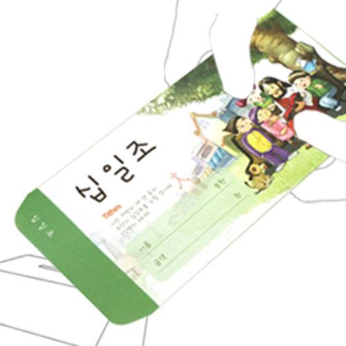 십일조 헌금봉투 (1속 50장)