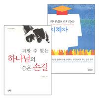 장성길 목사 저서 세트(전2권)