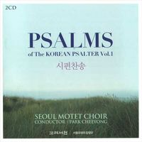 시편찬송 (PSALMS of The Korean Psalter Vol.1) (2CD)