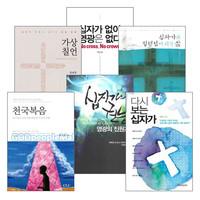십자가 관련 2012년 출간(개정)도서 세트(전6권)