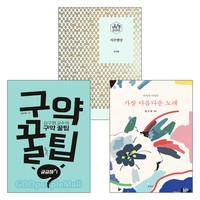 김구원 교수 저서 세트(전3권)