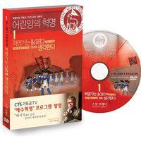 어린양의 혁명 1 - 혁명가는 다르게 생각한다 (DVD)
