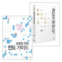 김선일 교수 저서 세트(전2권)