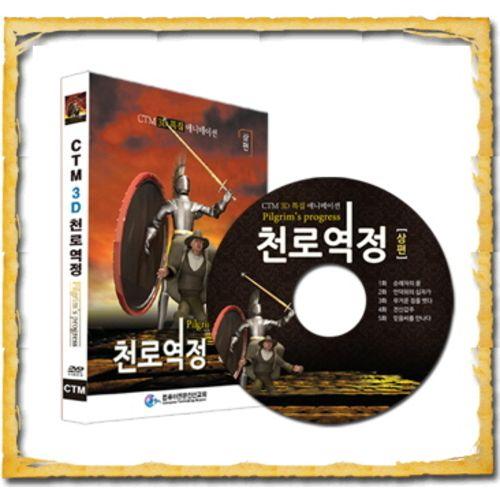 CTM 3D 특집 애니메이션-천로역정 상편 DVD