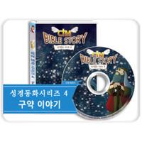 구약이야기 - 바이블 스토리 DVD 시리즈4
