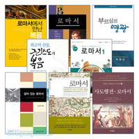 로마서 연구 관련 2012년 출간(개정)도서 세트(전8권)