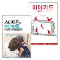 디지털 시대 자녀 양육 관련 도서 세트(전2권)