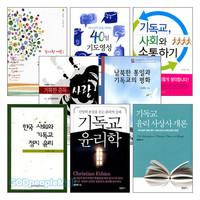유경동 교수 저서 세트(전8권)
