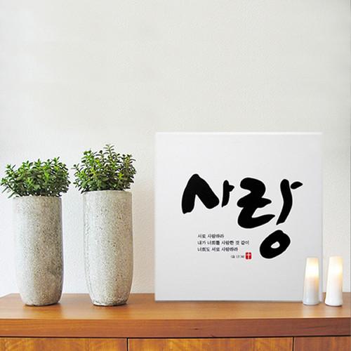 [말씀액자]나의 사랑