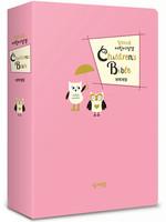[교회단체명 인쇄] 성서원 일러스트 어린이 성경 단본(색인/비닐/무지퍼/핑크)