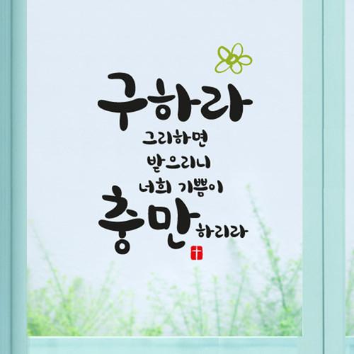 [리빙스티커]충만하리라-LWS