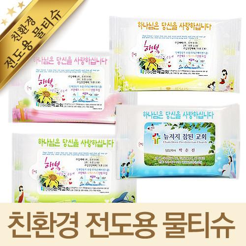 데코헤븐리 친환경 전도물티슈 (10매) 1000개 /말씀티슈(무료배송)