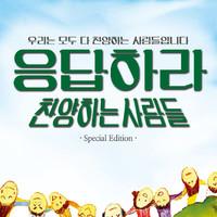 응답하라 - 찬양하는 사람들 (CD)