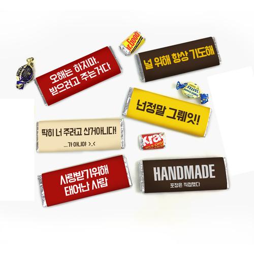 [갓키즈] 메시지초콜릿 2탄_전도,고백 초콜릿