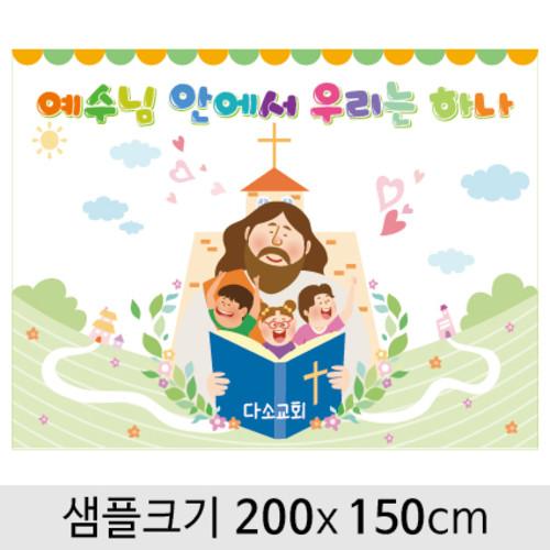 교회주일학교유치부현수막-060  ( 200 x 150 )