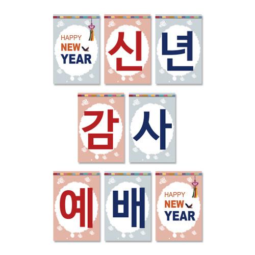 2019 신년 - 강단글씨본(사각)