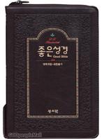 [교회단체명 인쇄] 성서원 좋은 성경 특중 합본(색인/이태리신소재/지퍼/초코)