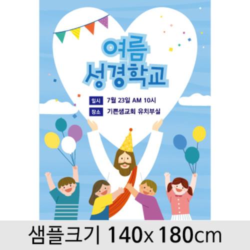 여름성경학교현수막-129 (140 x 180)