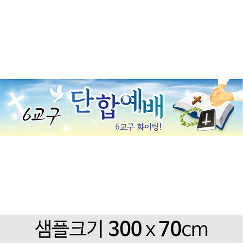 교회현수막(단합예배)-096 ( 300 x 70 )