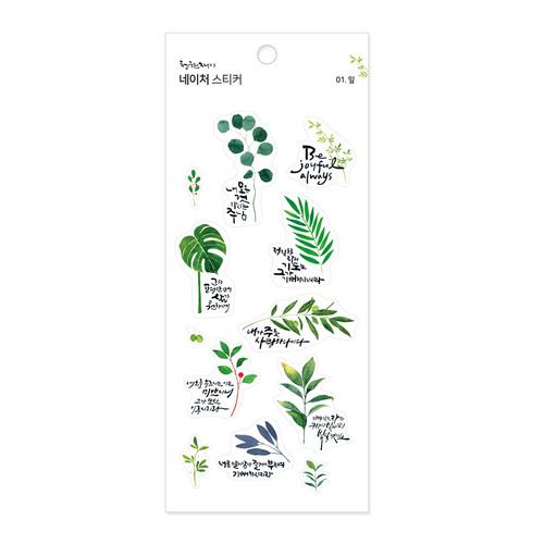 청현재이 네이처 스티커 01.잎