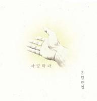 김민엽 2집 - 사랑하라 (CD)
