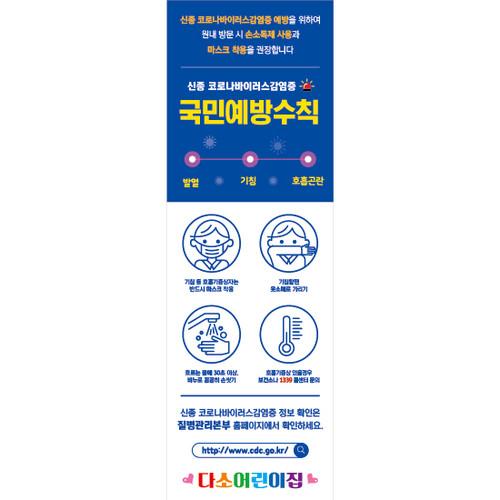 안전예방현수막(신종코로나바이러스)-019 ( 60 x 180 )