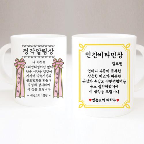 미니 상장 감사패 화환 머그컵 주문제작
