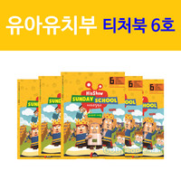 히즈쇼 주일학교 티처북 6호 (유아유치부)