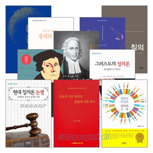이신칭의/칭의론 관련 2017~2018년 출간(개정) 도서 세트 (전10권)