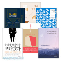 김형익 목사 저서 세트(전5권)