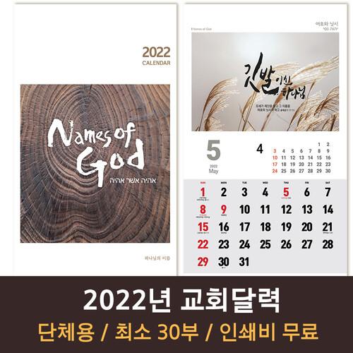 (인쇄용) 2021년 교회달력 벽걸이 하나님의사람아 Man of God