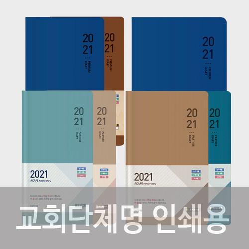 [교회단체명 인쇄용] 2021 아가페 파트너 다이어리 (7종 택1)