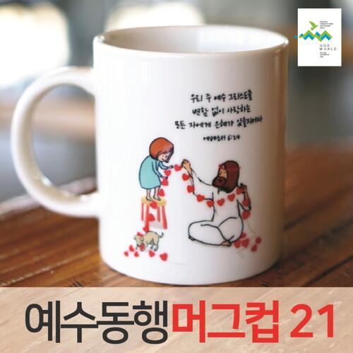 <갓월드> 예수동행 머그컵 No. 21