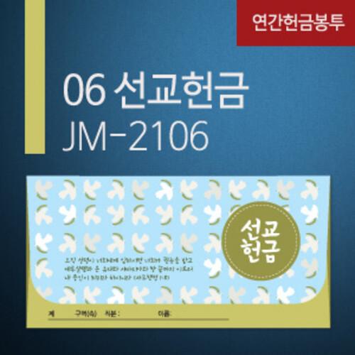 new 연간 헌금봉투 (JM-2106선교헌금) (1속20매) 교회용품