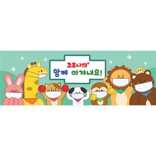 안전예방현수막(코로나19)-105 (200 x 70)