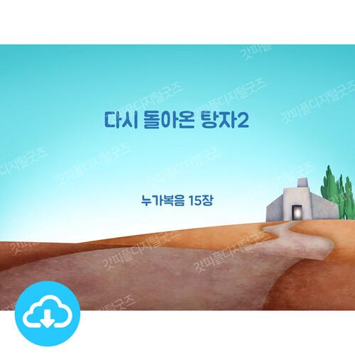 애니매이션 PPT 설교 성경이야기 20 다시 돌아온 탕자 2 by 갓키즈 / 이메일발송(파일)