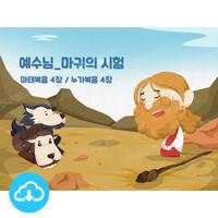 애니매이션 PPT 설교 성경이야기 23 마귀의 시험 by 갓키즈 / 이메일발송(파일)