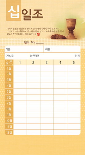 연간 십일조 헌금봉투-3401 (1속 20장)