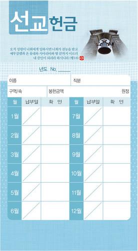 연간 선교 헌금봉투-3411 (1속 20장)