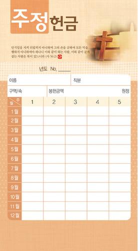 연간 주정 헌금봉투-3421 (1속 20장)