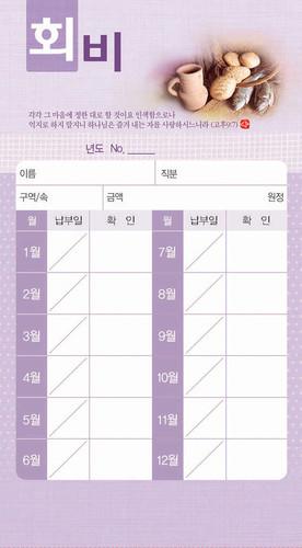 연간 회비 헌금봉투(타공)-3431 (1속 20장)
