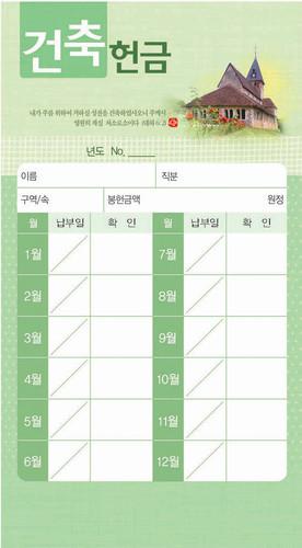 연간 건축 헌금봉투-3441 (1속 20장)